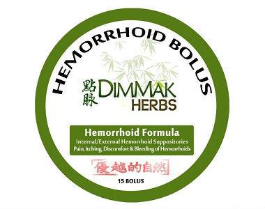 DimMak Herbs Hemorrhoid Bolus Review - For Relief From Hemorrhoids